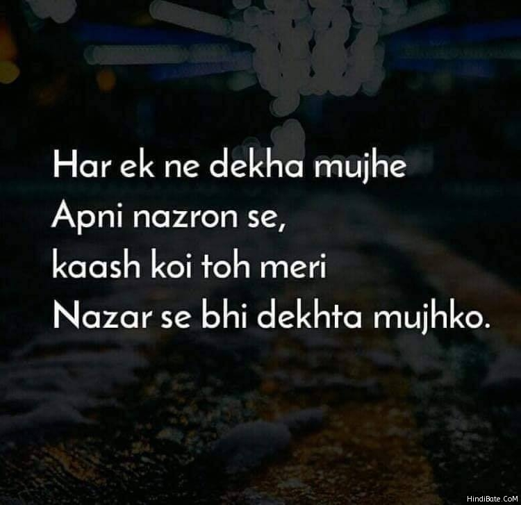 Nazar Shayari in Hindi