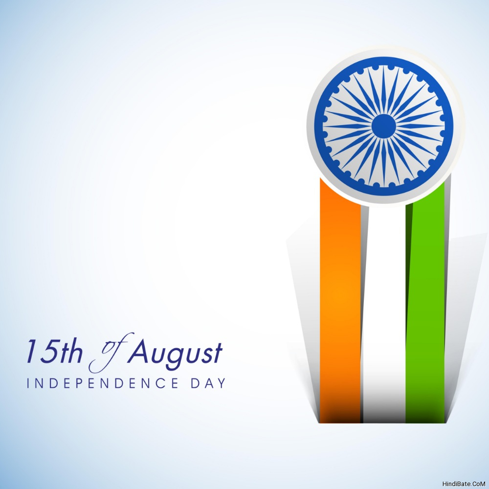 Independence Day WhatsApp DP 2020