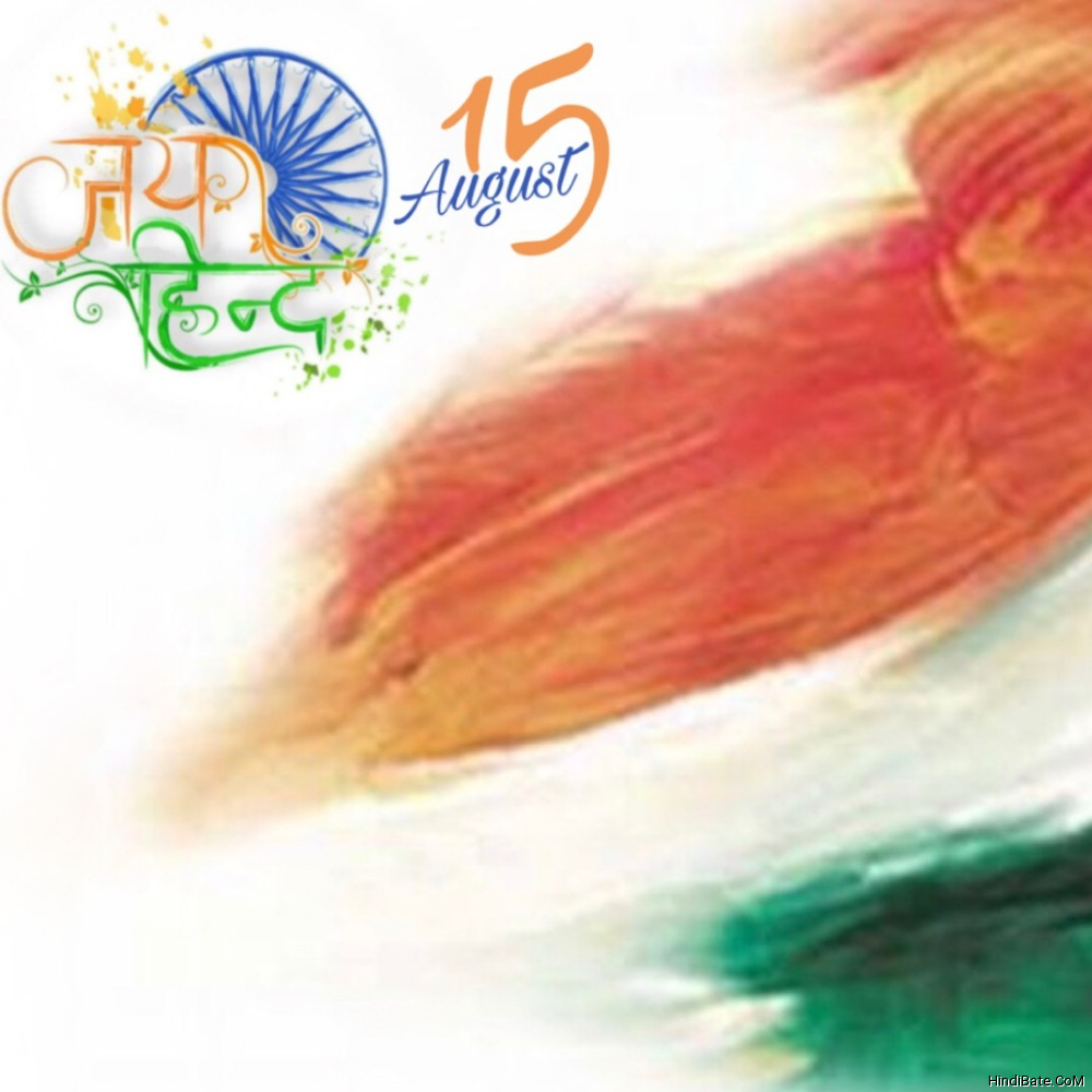 Independence Day WhatsApp DP New