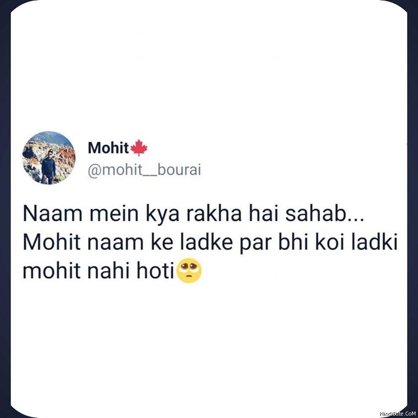 Mohit naam ke ladke par bhi koi ladki mohit nahi hoti meme