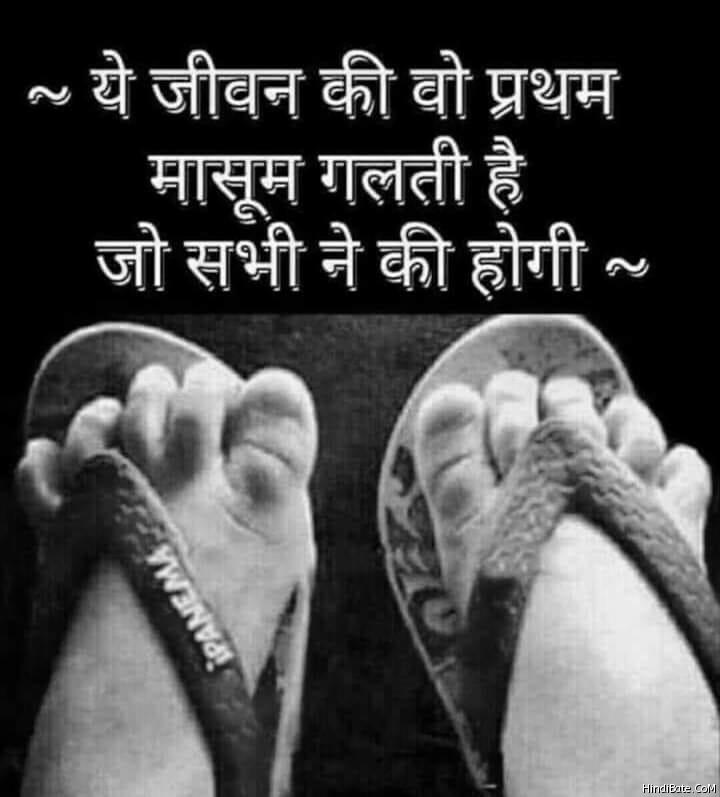 Slippers in opposite legs