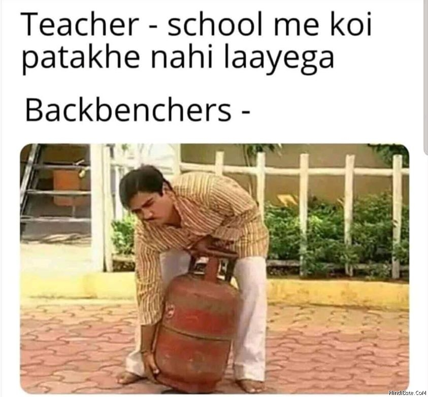 Teacher school me koi patakhe nahi layega le backbenchers meme