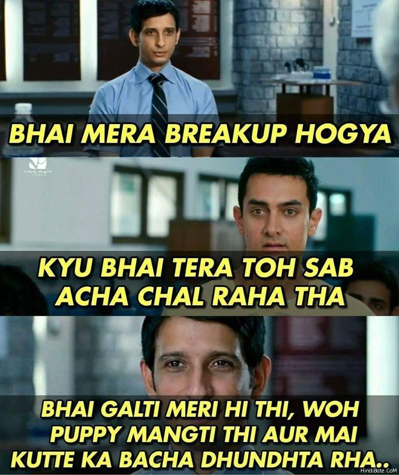 Breakup Memes in Hindi